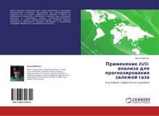 Bookcover of Применение AVO-анализа для прогнозирования залежей газа