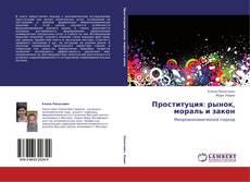 Bookcover of Проституция: рынок, мораль и закон