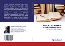 Portada del libro de Квазисочинение в английском языке
