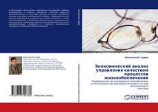 Bookcover of Экономический анализ управления качеством процессов жизнеобеспечения