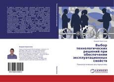 Bookcover of Выбор технологических решений при обеспечении эксплуатационных свойств