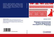 Copertina di Народно-поэтические истоки творческого наследия Е.И. Замятина