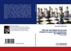 Borítókép a  Мотив метафизической смерти в русских романах В. Набокова - hoz