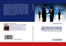 Обложка Договор об оказании юридической помощи