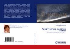 Capa do livro de Предчувствие и реалии войны
