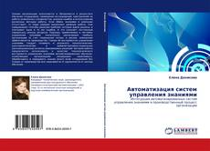 Обложка Автоматизация систем управления знаниями