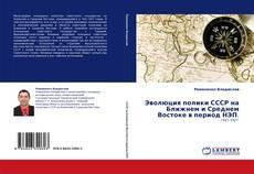 Эволюция полики СССР на Ближнем и Среднем Востоке в период НЭП.的封面