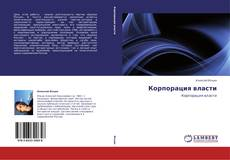 Bookcover of Корпорация власти