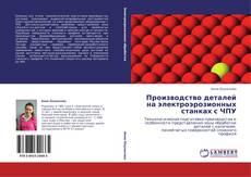 Bookcover of Производство деталей на электроэрозионных станках с ЧПУ