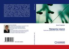 Bookcover of Пределы науки