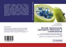 """Bookcover of Иосиф: Применение препарата """"Неоселен"""" в стоматологии"""