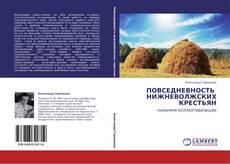 Bookcover of ПОВСЕДНЕВНОСТЬ НИЖНЕВОЛЖСКИХ КРЕСТЬЯН
