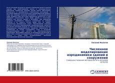 Buchcover von Численное моделирование аэродинамики зданий и сооружений