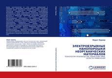 Bookcover of ЭЛЕКТРОВЗРЫВНЫЕ НАНОПОРОШКИ НЕОРГАНИЧЕСКИХ МАТЕРИАЛОВ