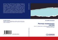 Bookcover of Распад социальных систем