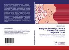 Portada del libro de Нейромедиаторы кожи в области точек акупунктуры