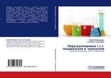 Bookcover of Перегруппировки 1,2,3-тиадиазолов и -триазолов