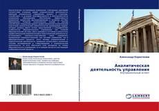 Borítókép a  Аналитическая деятельность управления - hoz