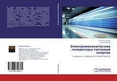 Bookcover of Электромеханические генераторы тепловой энергии