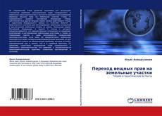 Bookcover of Переход вещных прав на земельные участки