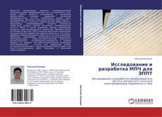 Bookcover of Исследование и разработка МПЧ для ЭППТ