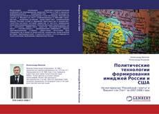 Обложка Политические технологии формирования имиджей России и США
