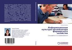 Bookcover of Информационная культура организатора фермерского хозяйства