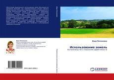 Buchcover von Использование земель
