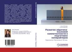 Развитие эйдетико-языковой компетентности в подготовке копирайтеров kitap kapağı