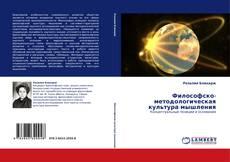 Bookcover of Философско-методологическая культура мышления