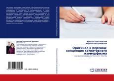 Обложка Оригинал и перевод: концепция когнитивного изоморфизма