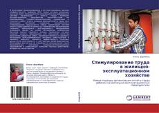 Bookcover of Стимулирование труда в жилищно-эксплуатационном хозяйстве
