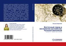 Восточный город в восприятии английских путешественников kitap kapağı