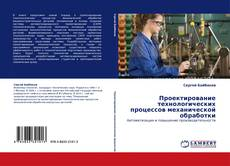 Bookcover of Проектирование технологических процессов механической обработки