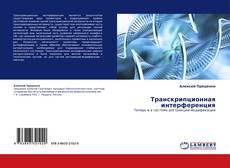 Borítókép a  Транскрипционная интерференция - hoz