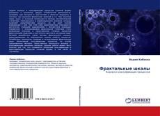Buchcover von Фрактальные шкалы