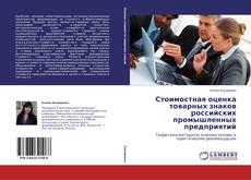 Bookcover of Стоимостная оценка товарных знаков российских промышленных предприятий