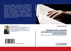 Обложка Социальное учение российских католиков и протестантов