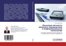 Обложка Языковая личность военного переводчика и информационные технологии