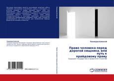 Bookcover of Право человека перед дорогой хищника, или путь к прайдовому праву