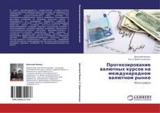 Обложка Прогнозирование валютных курсов на международном валютном рынке