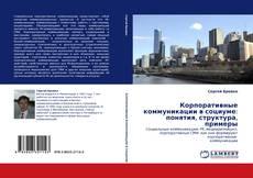 Корпоративные коммуникации в социуме: понятия, структура, примеры的封面