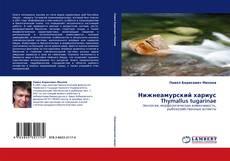Buchcover von Нижнеамурский хариус Thymallus tugarinae