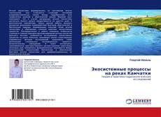 Portada del libro de Экосистемные процессы на реках Камчатки