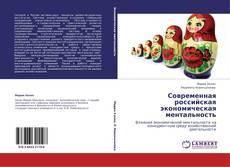 Bookcover of Современная российская экономическая ментальность