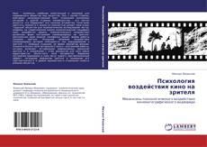 Borítókép a  Психология воздействия кино на зрителя - hoz