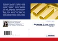 Bookcover of Дальневосточное золото