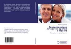 Bookcover of Самореализация личности в зрелом возрасте