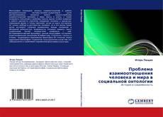 Bookcover of Проблема взаимоотношения человека и мира в социальной онтологии