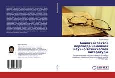 Capa do livro de Анализ аспектов перевода немецкой научно-технической литературы